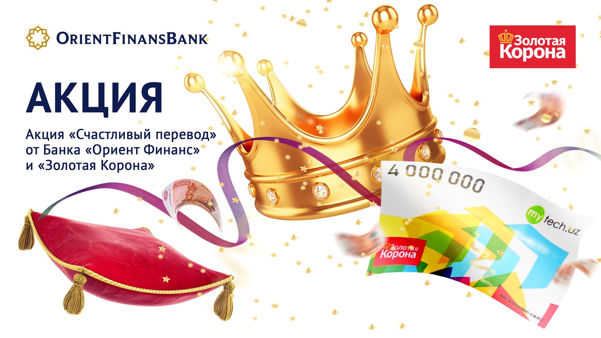 «Ориент Финанс» и «Золотая корона» разыгрывают сертификаты по четыре миллиона сумов