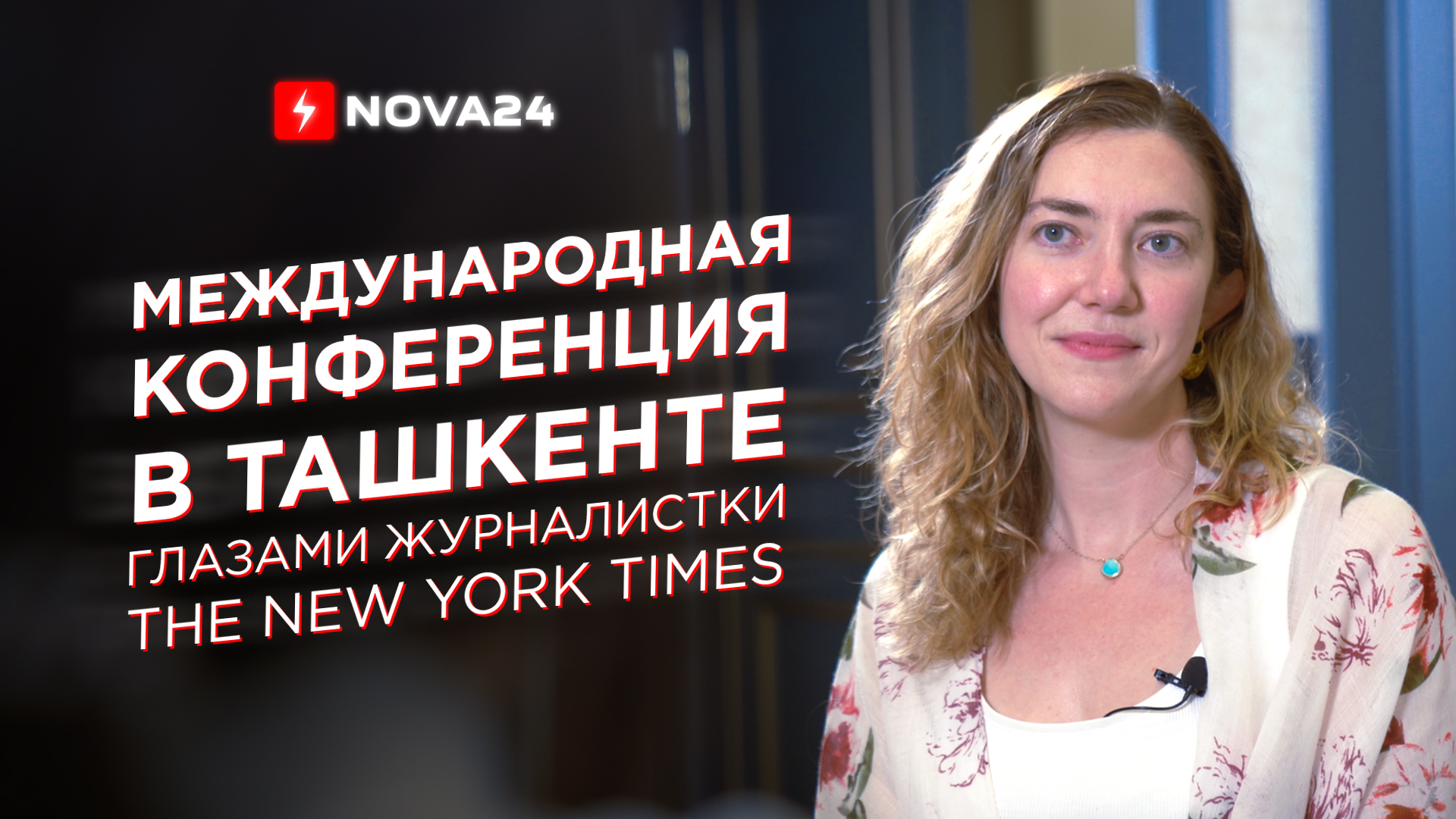 Журналистка The New York Times рассказала о прошедшей международной конференции в Ташкенте