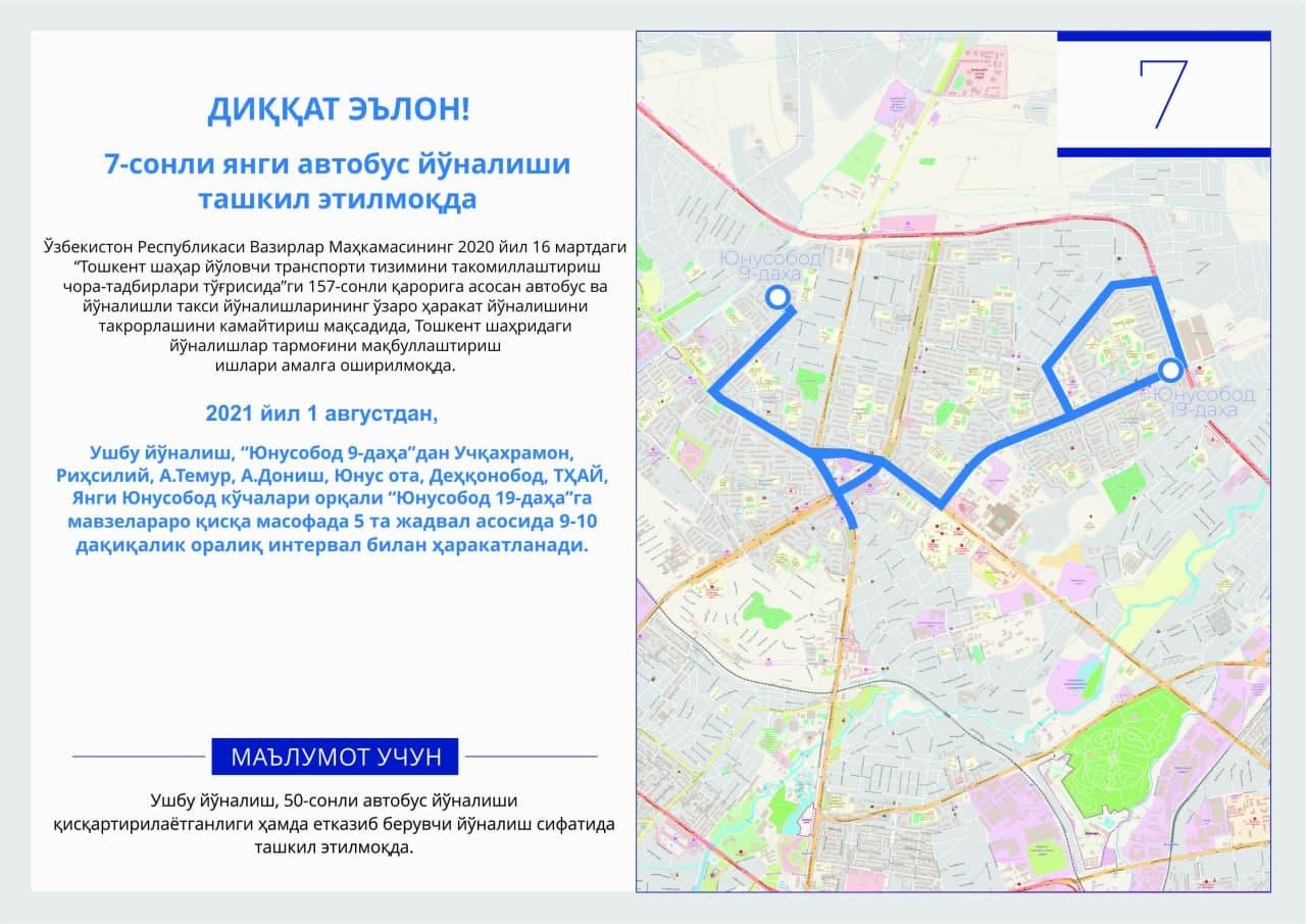 В Ташкенте появится новый автобусный маршрут