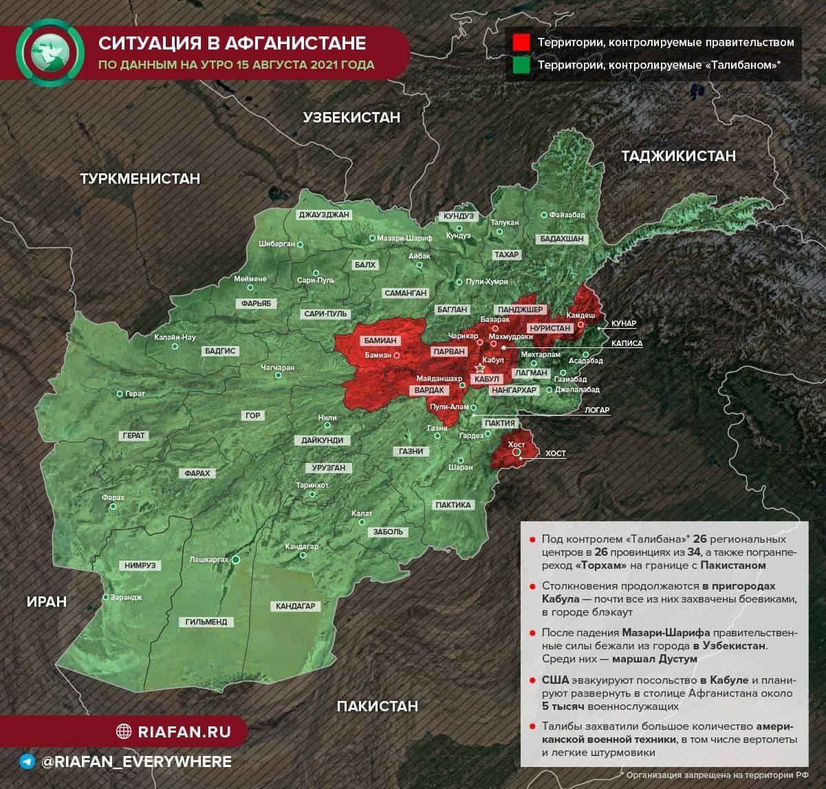 Талибы заняли почти весь Афганистан и пошли на штурм Кабула