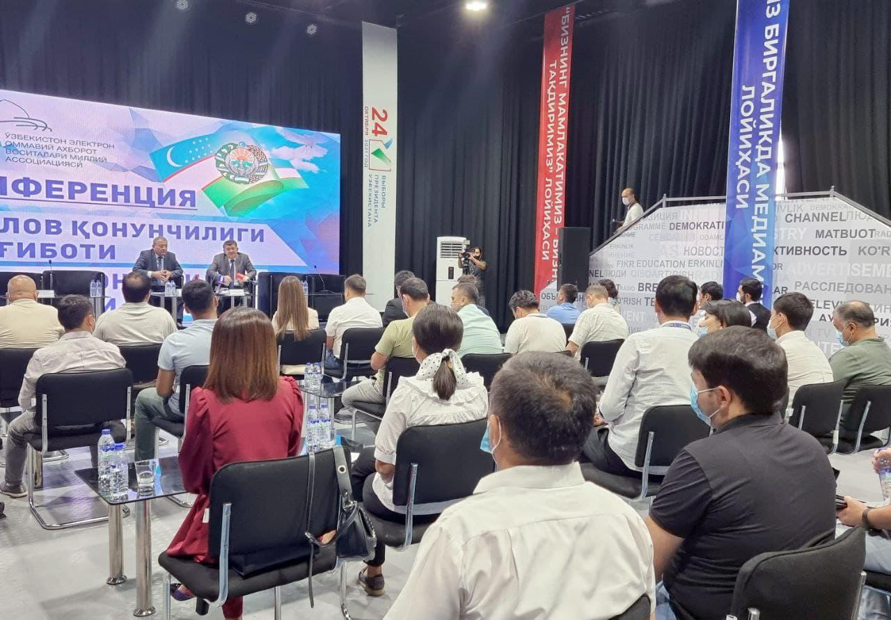 В Национальной ассоциации электронных СМИ прошла конференция «Содействие избирательному законодательству»
