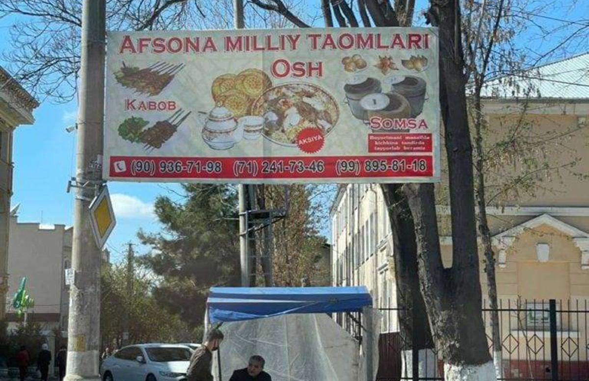 В Узбекистане зачастили развешивать рекламные щиты на деревьях