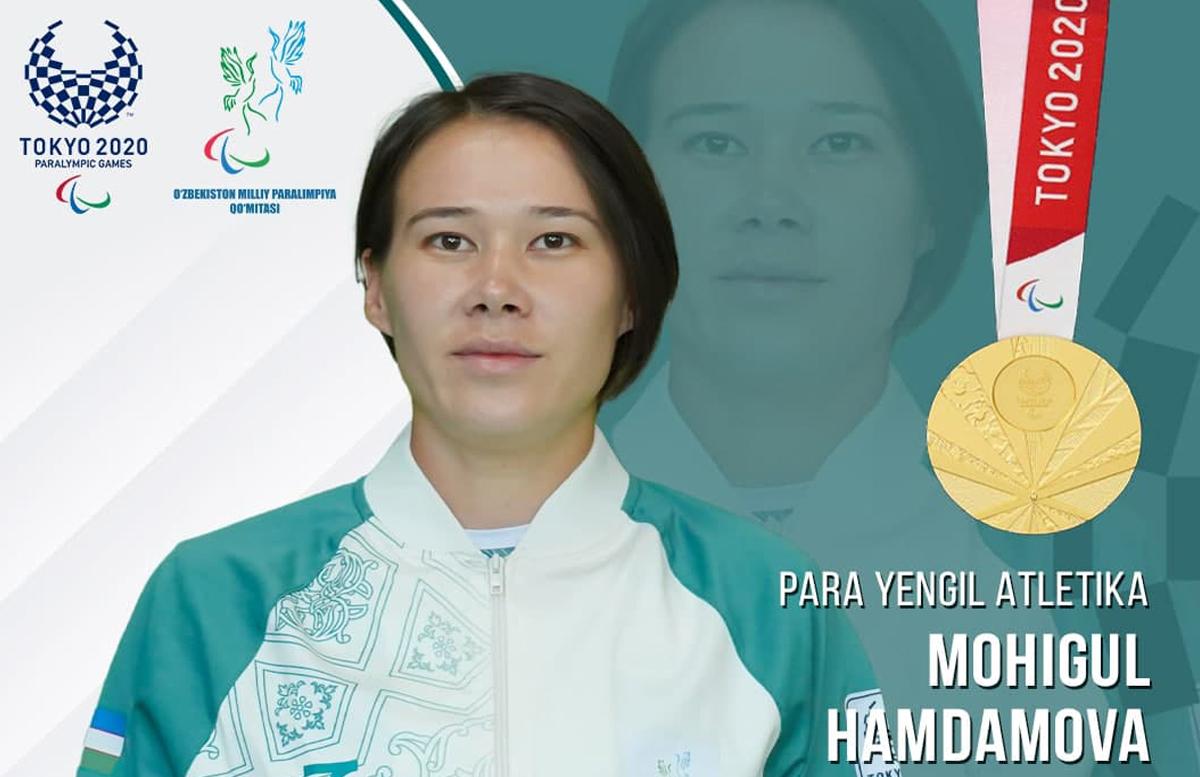Снова золото: Мохигуль Хамдамова стала чемпионкой Паралимпийских игр