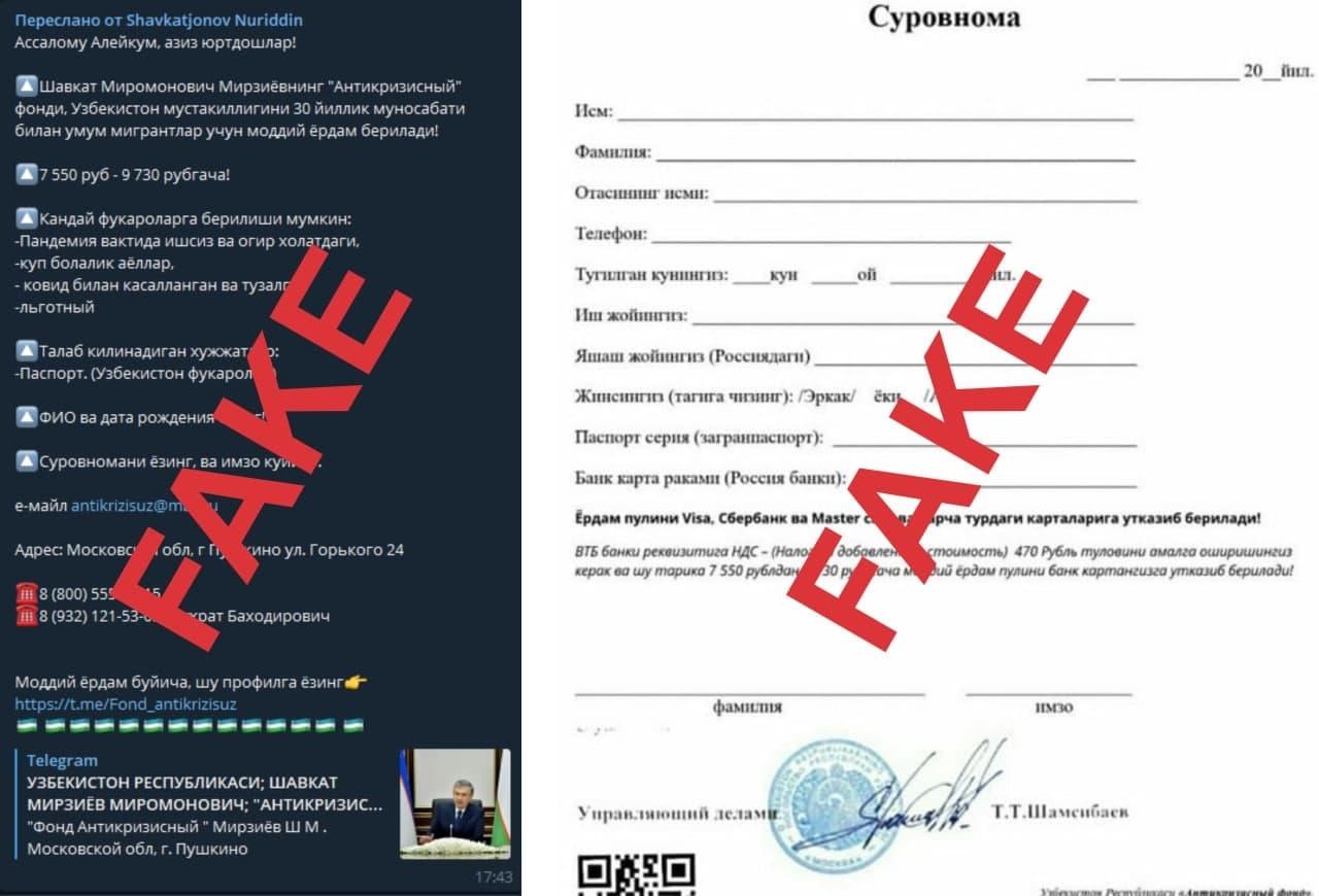 В Узбекистане опровергли информацию о единоразовом финансировании мигрантов