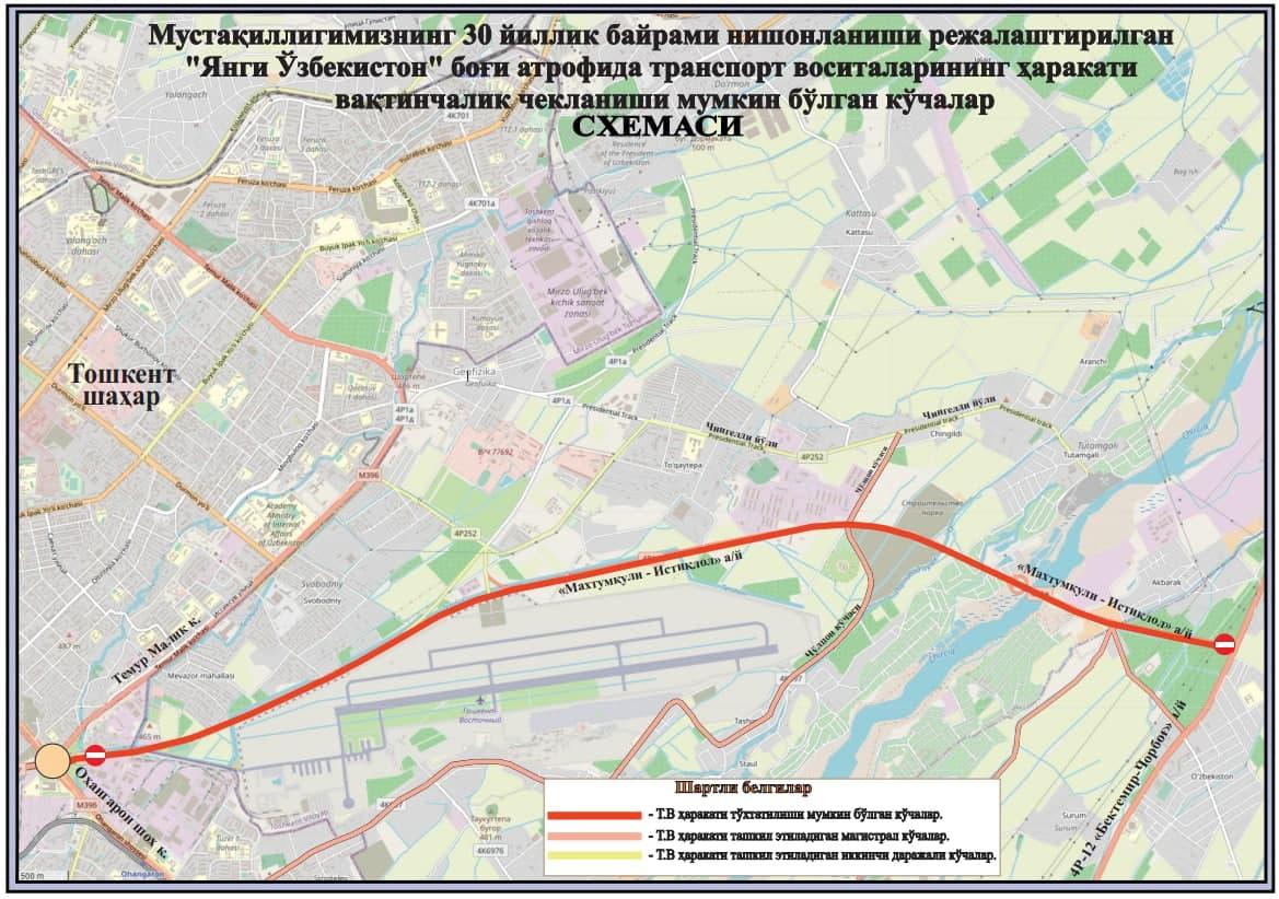 В Ташкентской области на три дня перекроют дорогу вокруг нового парка — карта