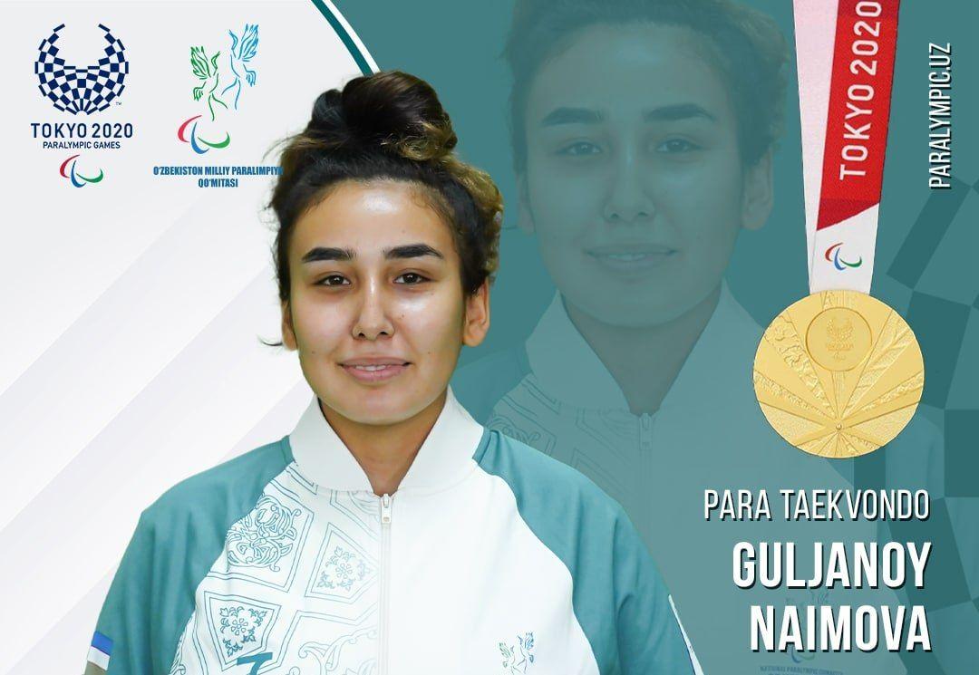 Гулжаной Наимова стала золотым призером Паралимпиады в Токио
