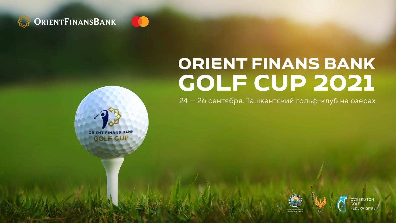 В Ташкенте состоится турнир Orient Finans Bank Golf Cup 2021