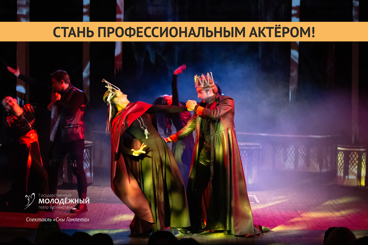 Школа-студия драматического искусства открыла набор для будущих актеров