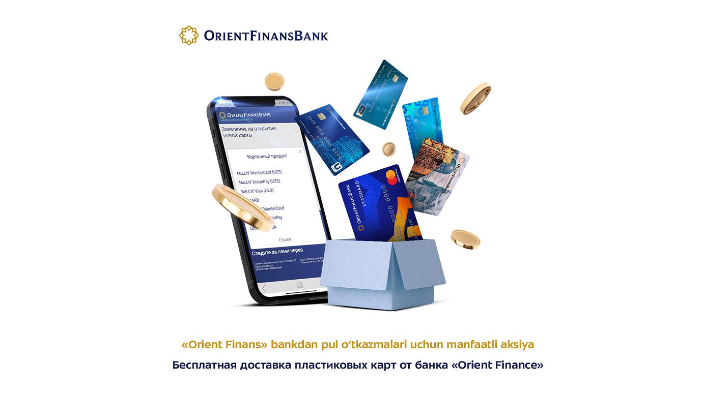 Orient Finans Bank объявил о возможности открытия карты, не выходя из дома