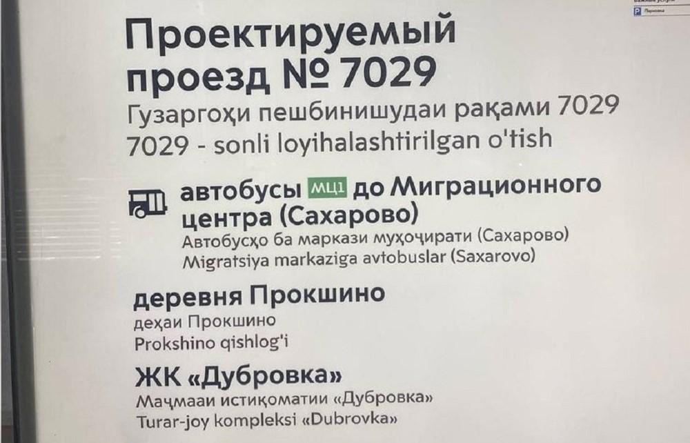 Все для мигрантов: В московском метро появились надписи на узбекском языке
