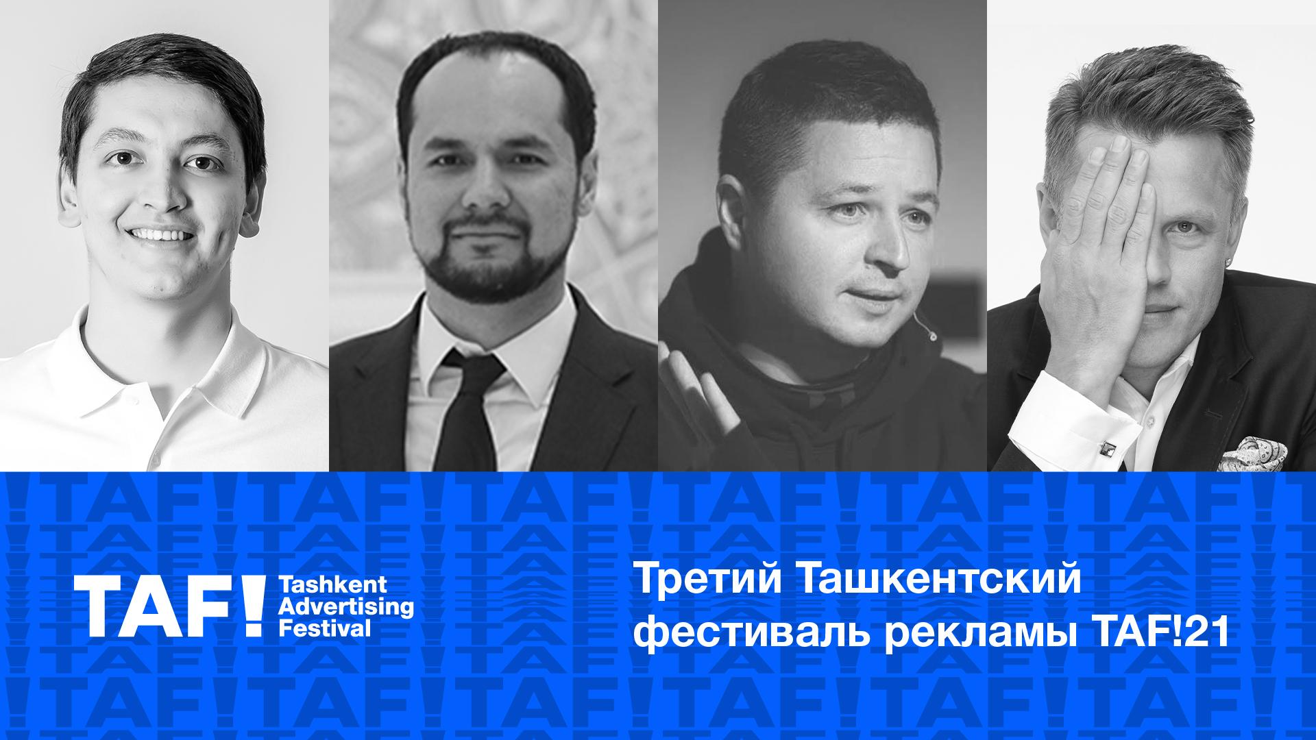 В Ташкенте состоится Третий фестиваль рекламы TAF!21