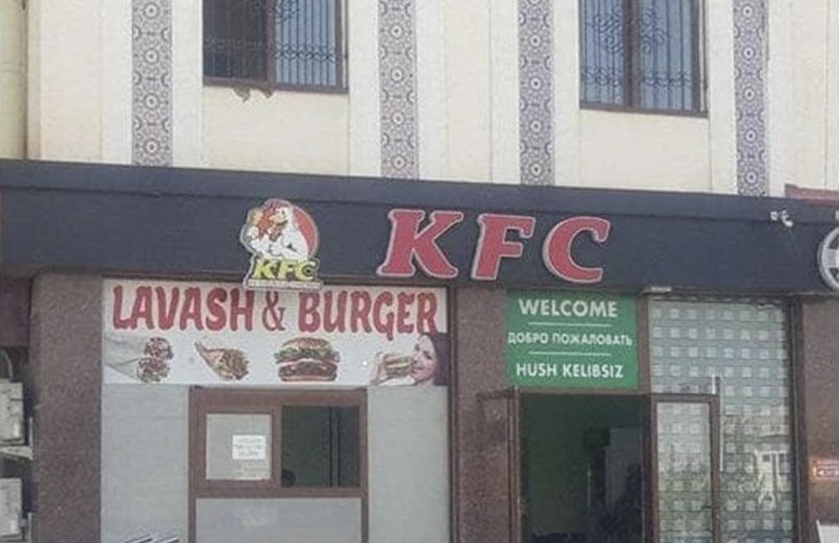 В Кашкадарье предприниматель зазывал граждан вывеской KFC