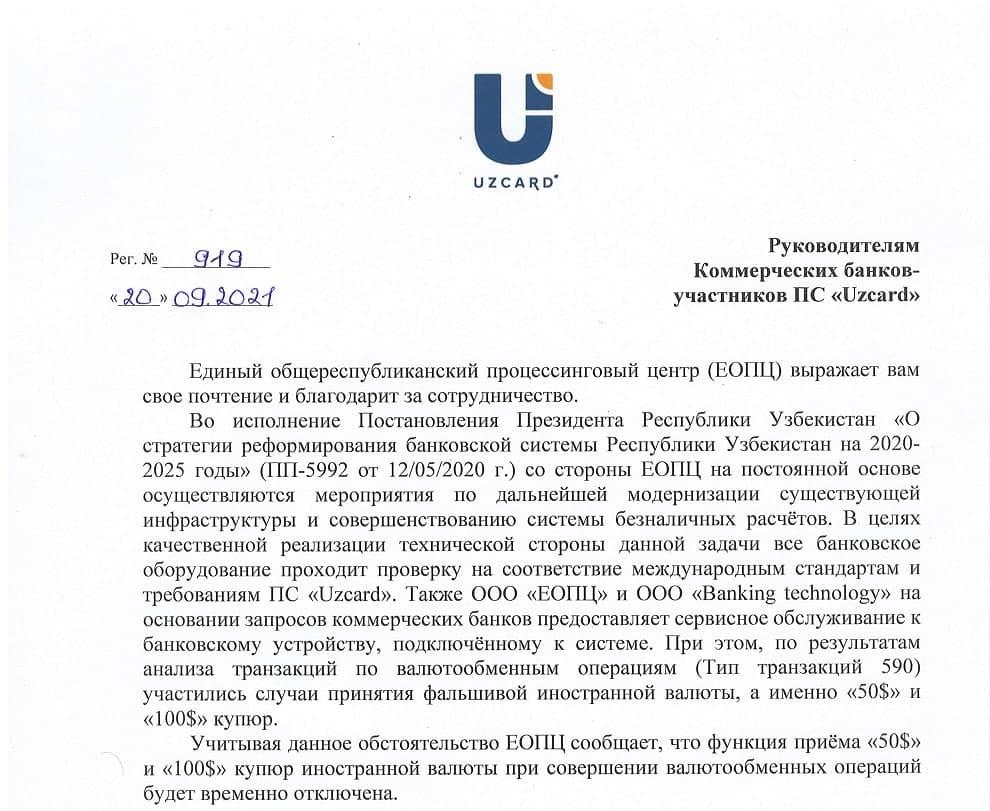 В Узбекистане приостановили обмен иностранной валюты в банкоматах