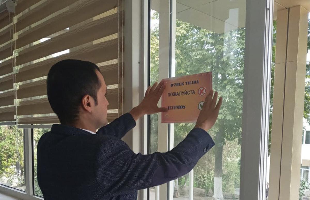 В Чирчике развешивают таблички с просьбой правильно говорить на узбекском языке