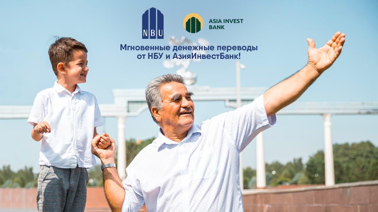 Система переводов денежных средств от НБУ и АзияИнвестБанк!