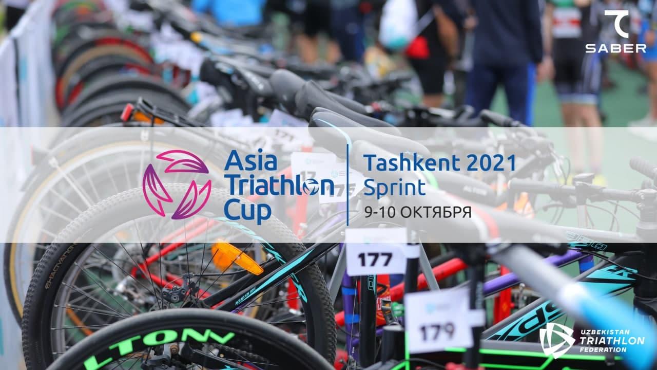 В выходные пройдет первый в истории Узбекистана Asian Sprint Triathlon Cup