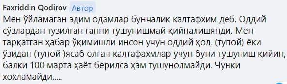 «Тупому это не понять»: пресс-секретарь Чирчикского хокимията про возмущения жителей челленджу