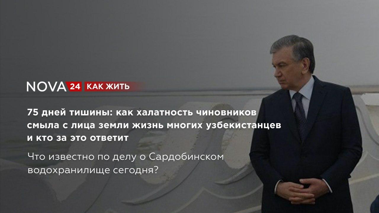 75 дней тишины: как халатность чиновников смыла с лица земли жизнь многих узбекистанцев и кто за это ответит