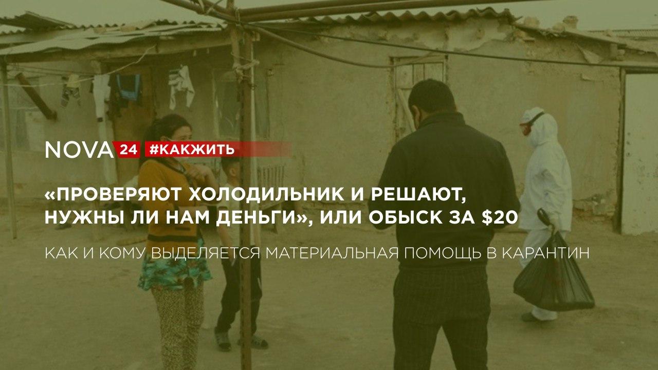 «Проверяют холодильник и решают, нужны ли нам деньги»